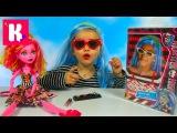 Косметика Монстер Хай и Парик Гулии Йелпс Miss Katy примеряет и делает макияж Monster High cosmetics
