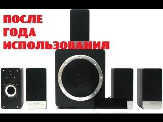 Microlab H-510 аудиосистема 5.1 ПОСЛЕ ГОДА ИСПОЛЬЗОВАНИЯ | ПЛЮСЫ И МИНУСЫ