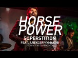 Horsepower - Superstition feat. Алексей Чумаков (Live at 16 tons club)