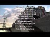 Адъютанты любви (Первый канал, 2005-2006) Заставка и титры
