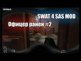 SWAT 4 - SAS Mod - Офицер ранен #2 [CO-OP]