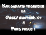 Реснички на GEELY EMGRAND X7 и FORD FOCUS 1