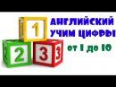 Развивающий мультфиль для детей - Учим цифры от 1 до 10 на английском