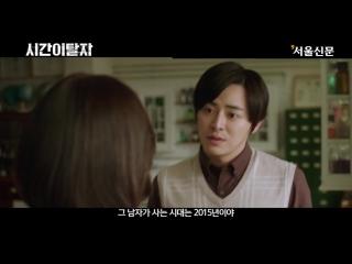Вышел новый трейлер фильма ′Потерянное время′ с Ли Чжин Уком и Им Су Чжон