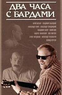 Два часа с бардами (1987)