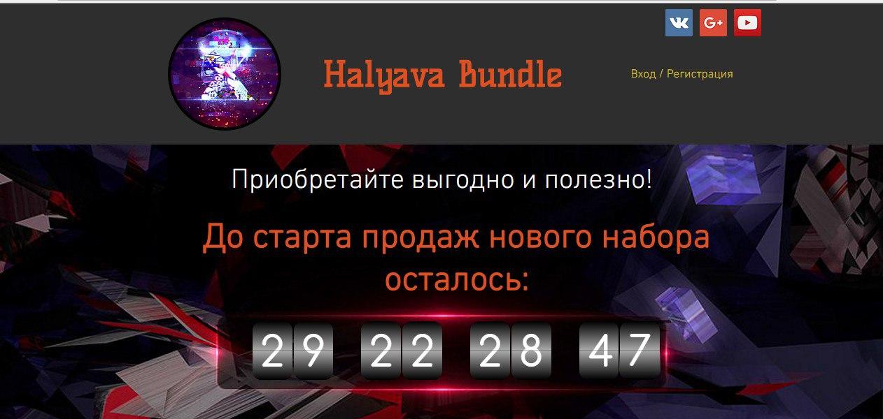 """Продажа наборов игр """"Halyava Bundle"""""""