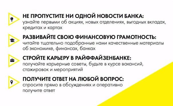 РайффайзенБанк - Новости для клиентов