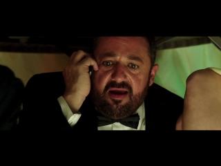 Убойный огонек / Mi gran noche (2015)