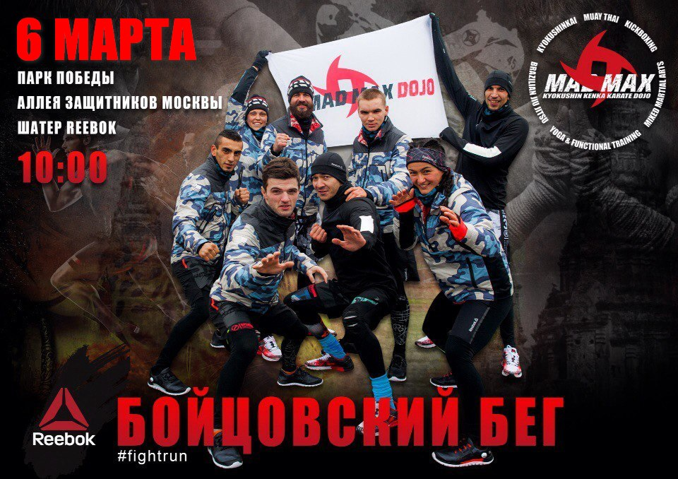 Бойцовский Бег с Mad Max Dojo