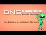 Первый этап Двойного Розыгрыша от DNS-Кропоткин! 22 февраля 2016