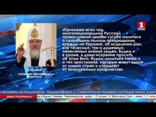 Патриарх Кирилл призвал молиться о мире