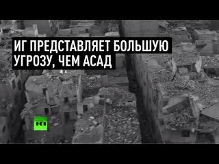 Представитель сирийской оппозиции: Мы с Россией сражаемся по одну сторону баррикад