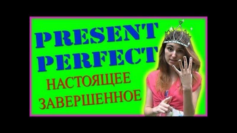 Английский PRESENT PERFECT Ирина ШИ