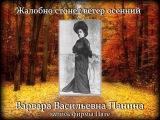 Варвара Панина Жалобно стонет ветер осенний..., 1906.