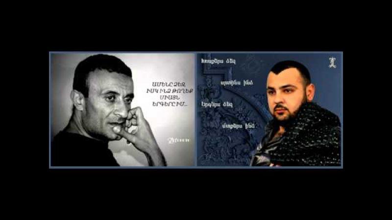 Armash Artur Petrosyan - Verjin angam ( New 2015 )