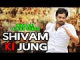 Shivam Ki Jung (2015) Hindi Dubbed Movie With Telugu Songs | Arjun Sarja, Ram Pothineni