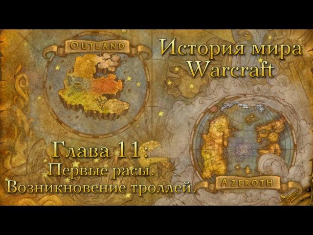 [WarCraft] История мира Warcraft. Глава 11: Первые расы. Возникновение троллей.