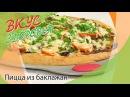 Пицца из баклажан | Вкус здоровья