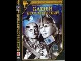 Кащей Бессмертный (1944) фильм смотреть онлайн