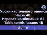 Уроки настольного тенниса  Часть 48  Игровая комбинация 2  Table tennis lessons 48
