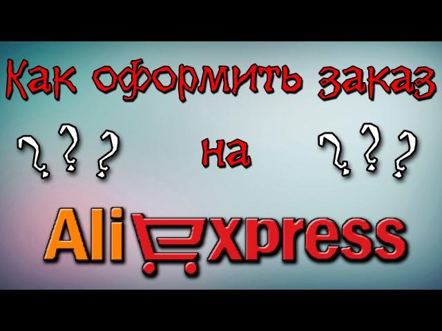 Как оформить заказ на алиэкспресс Как заполнить адрес доставки посылки с алиэкспресс