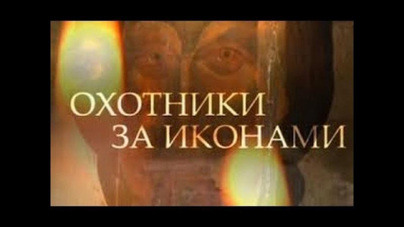Охотники за иконами 1 серия из 8 2004г