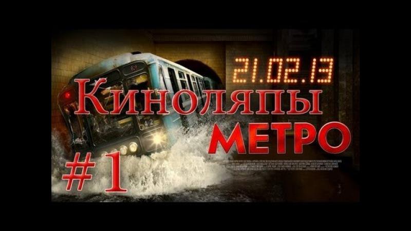 КиноЛяп - Метро 1