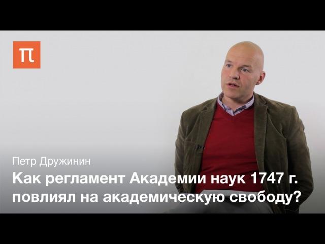 Академическая несвобода в XVIII веке Петр Дружинин