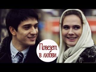 Повезёт в любви. фильм 2012 мелодрама (полная версия)