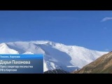 Альпинисты из России погибли на пике Ленина в Киргизии