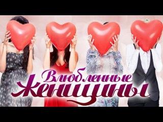 Влюбленные женщины     2015     ТРЕЙЛЕР