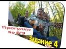Словарик ударений ЕГЭ по русскому языку в одной песне