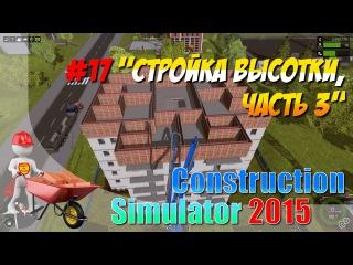 Construction simulator 2015 #17 ПОСТРОЙКА ВЫСОТКИ ЧАСТЬ 3