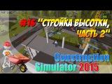 Construction simulator 2015 #16 ПОСТРОЙКА ВЫСОТКИ ЧАСТЬ 2