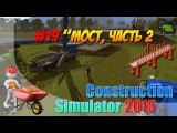 Construction simulator 2015 #19  МОСТ ЧАСТЬ 2