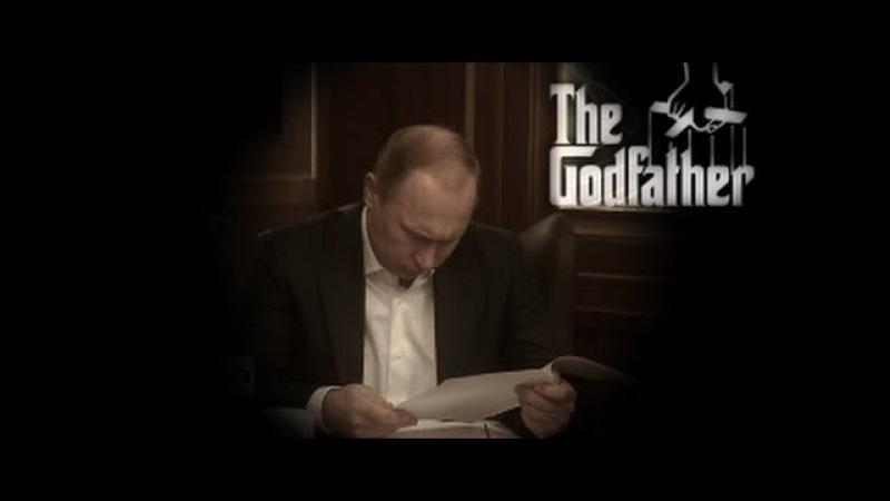Крестный отец Путин - часть 3 (Erdogan,Obama) / дон корлеоне / The Godfather / пародия