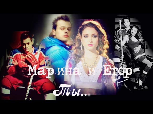 Марина и Егор ♥Молодежка♥ Ты...