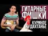 Гитарные фишки - Приемы игры - Как играть на гитаре куриное кудахтанье - Первый Лад