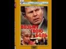 Возьму твою боль (1980) фильм смотреть онлайн