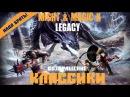 Обзор игры Might Magic X Legacy Возвращение классики