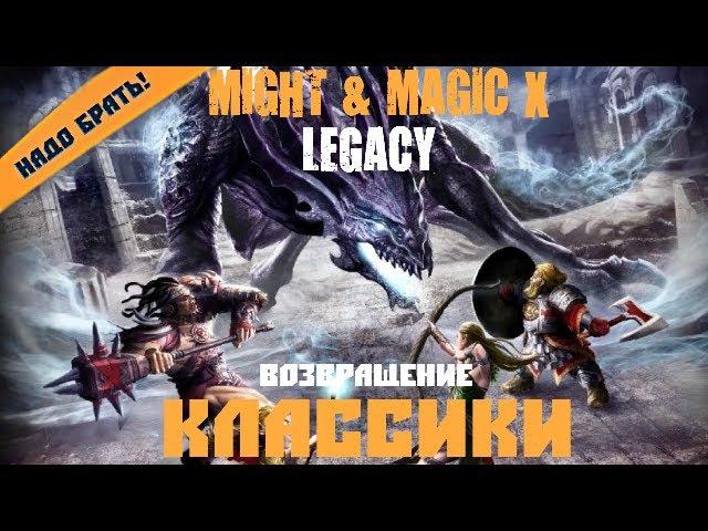 Обзор игры Might Magic X: Legacy. Возвращение классики