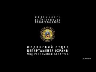 Жодинский отдел департамента охраны