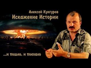 Алексей Кунгуров. Ядерные воронки. Отчет о проведенном Рейде