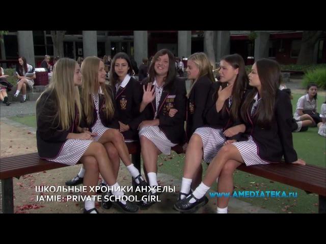 Школьные хроники Анжелы - Виновна!