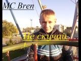 MC Bren-Не скучай2015