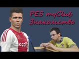 PES myClub. Знакомство с командой и игра