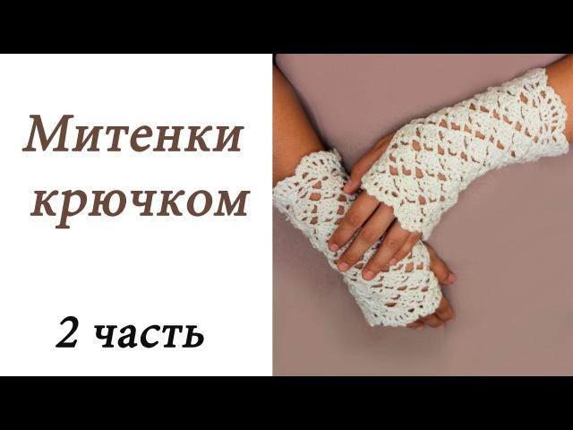 Ажурные МИТЕНКИ крючком ДЛЯ НАЧИНАЮЩИХ 2 часть Crochet Fingerless Mitten Gloves