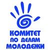 Комитет по делам молодежи города Камышина