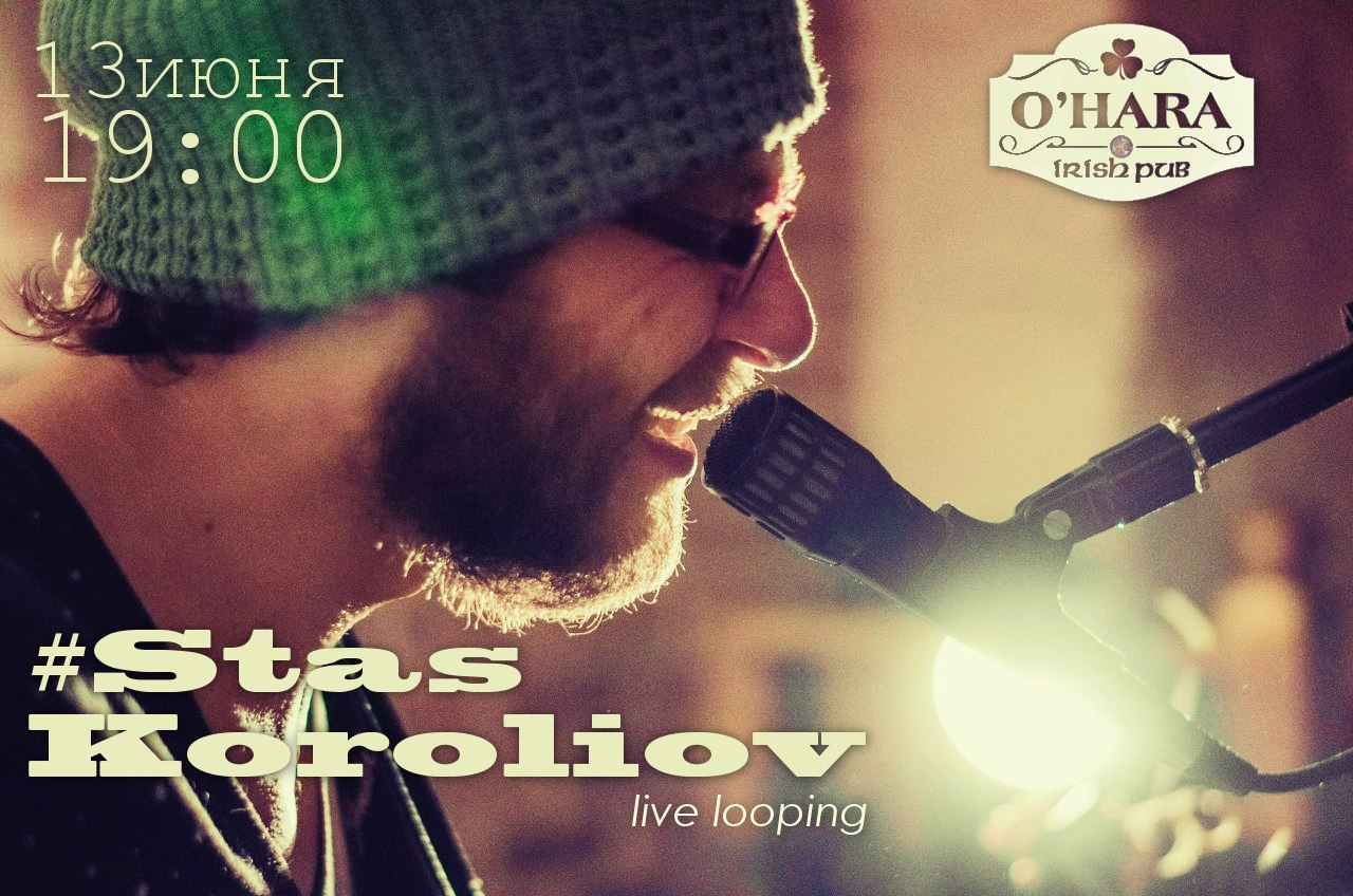 Афиша Великие Луки 13/06 staskoroliov amaris / live looping