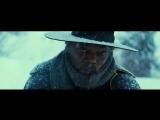 Омерзительная восьмерка (2015) русский трейлер